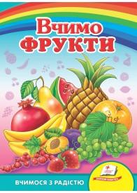 Вчимо фрукти. Вчимося з радістю