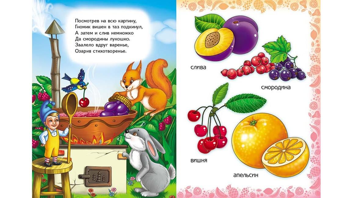 Учим фрукты. Учимся с радостью