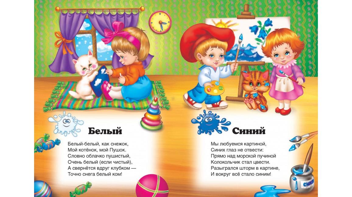 Учим цвета. Любимым малышам