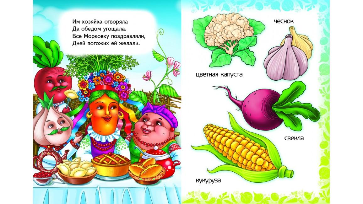 Учим овощи. Учимся с радостью
