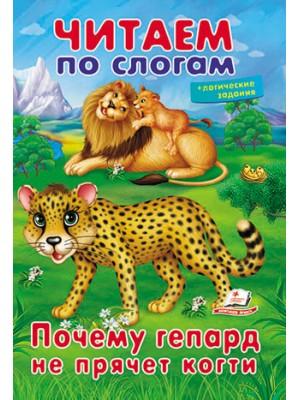 Читаем по слогам. Почему гепард не прячет когти