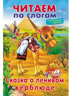 Читаем по слогам. Сказка о ленивом верблюде