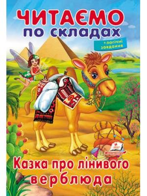 Читаємо по складах. Казка про лінивого верблюда