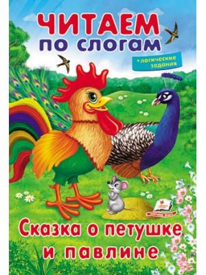 Читаем по слогам. Сказка о петушке и павлине