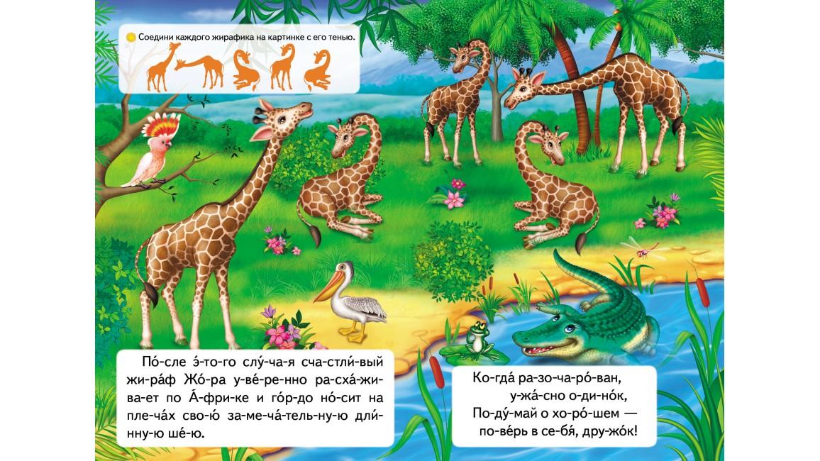 Читаем по слогам. Сказка о жирафе и бабочке