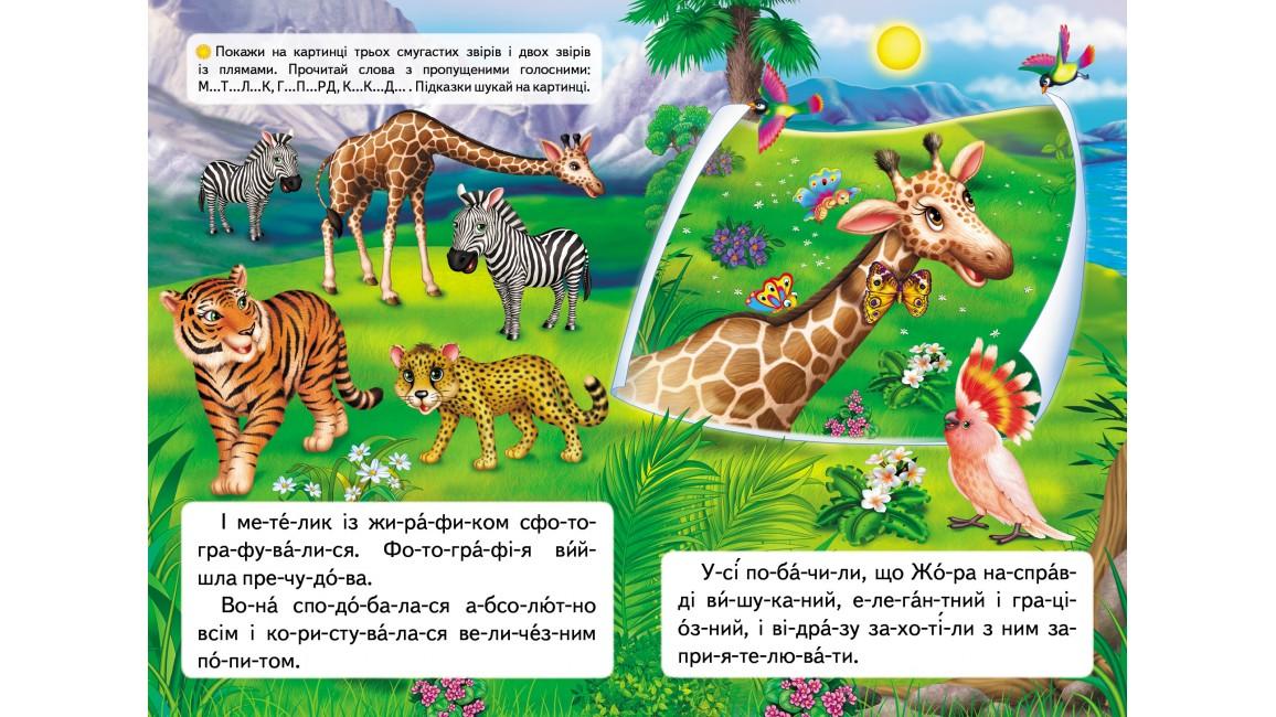 Читаємо по складах.  Казка про жирафа та метелика
