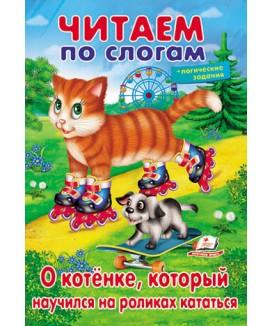 Читаем по слогам. О котенке, который научился на роликах кататься