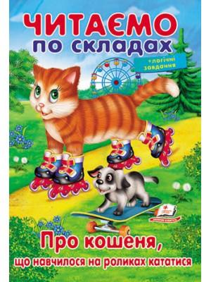 Читаємо по складах. Про кошеня, що навчилося на роликах кататися
