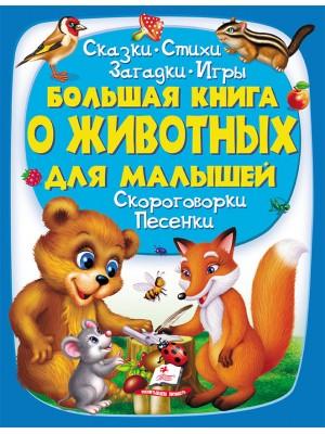 Большая книга о животных для малышей