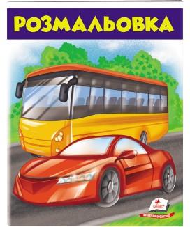 Розмальовка. Автобус