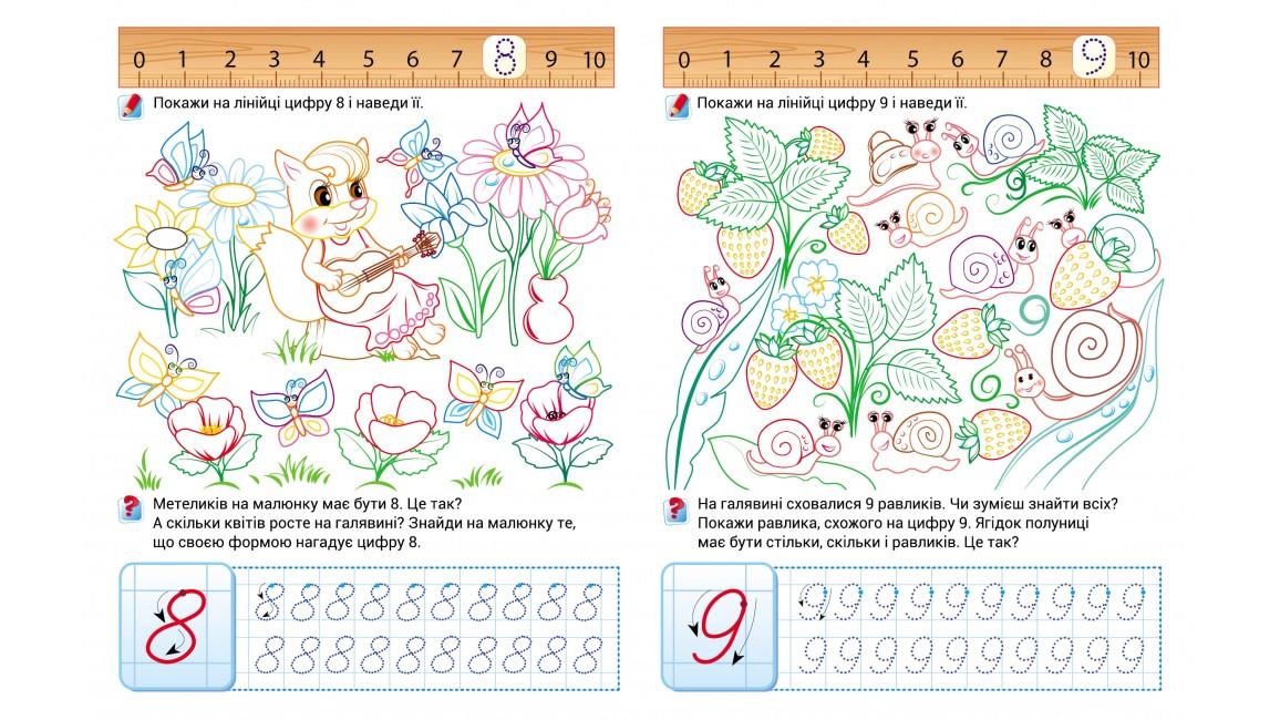 Розмальовка ЛІЧБА. Вчимося писати цифри