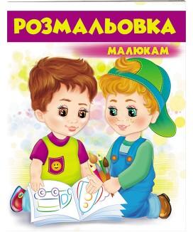 Розмальовка малюкам. Фіолетова