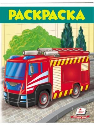 Раскраска. Пожарная машина