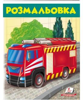 Розмальовка. Пожежна машина