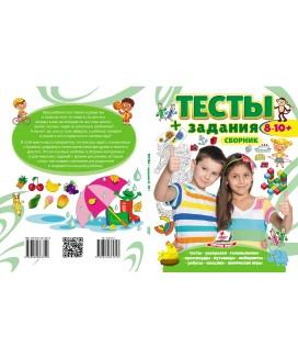 Тесты и задания. Сборник для детей от 8-10 лет