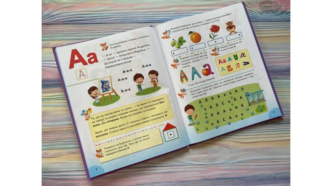 Буквар для дошкільнят. Сучасні методики. Веселий старт