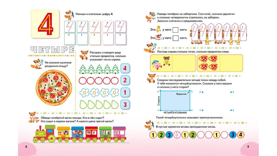 Математика. Счет, состав числа. Логические задания