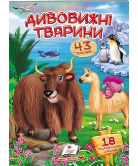 Дивовижні тварини. Віршики з наліпками. 43 наліпки