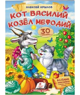 Кот Василий Козел Мефодий. Крылов. Стишки с наклейками. 30 наклеек