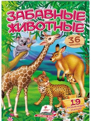 Забавные животные. Стишки с наклейками. 43 наклейки