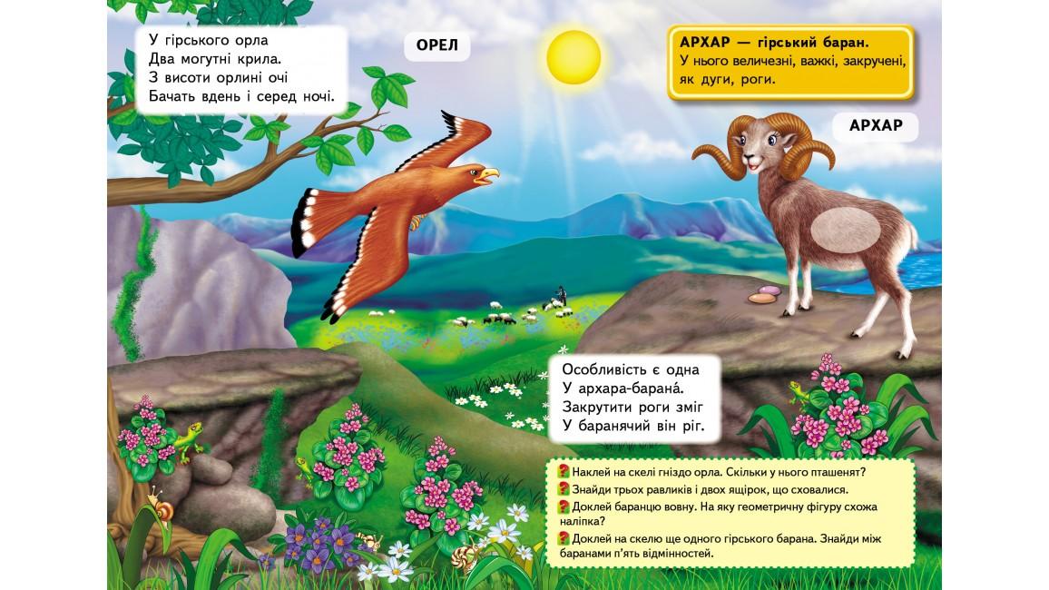 Кумедні тварини. Віршики з наліпками. 43 наліпки