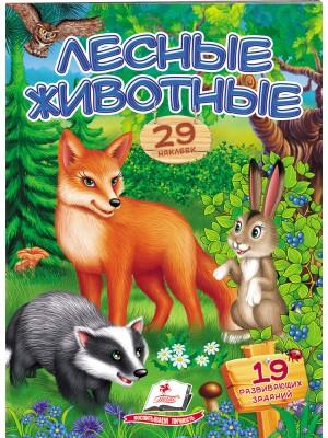 Лесные животные. Стишки с наклейками. 43 наклейки