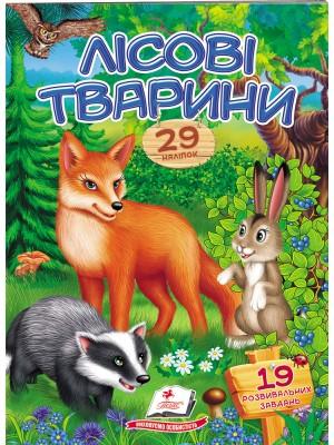 Лісові тварини. Віршики з наліпками. 43 наліпки