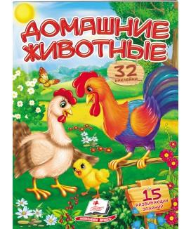 Домашние животные. Стишки с наклейками. 32 наклейки