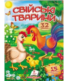 Свійські тварини. Віршики з наліпками. 32 наліпки