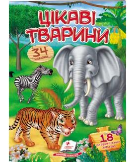 Цікаві тварини. Віршики з наліпками. 34 наліпки