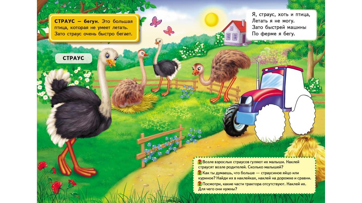 Животные на ферме. Стишки с наклейками. 32 наклейки