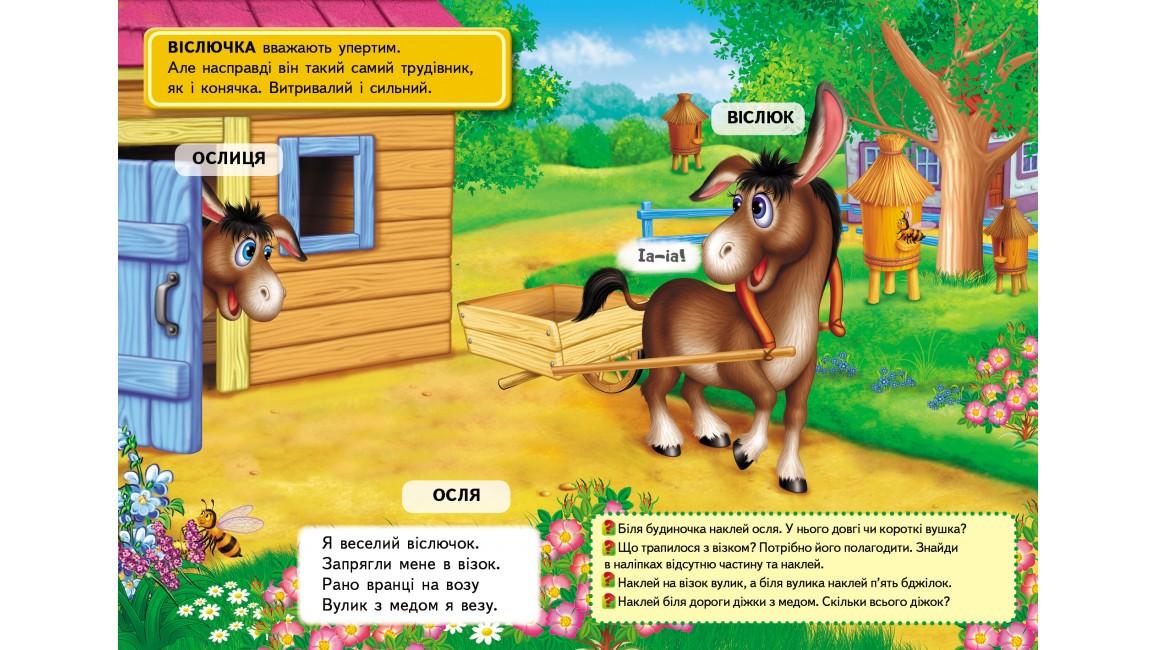 Тварини на фермі. Віршики з наліпками. 32 наліпки