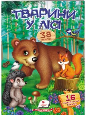 Тварини у лісі. Віршики з наліпками. 38 наліпок