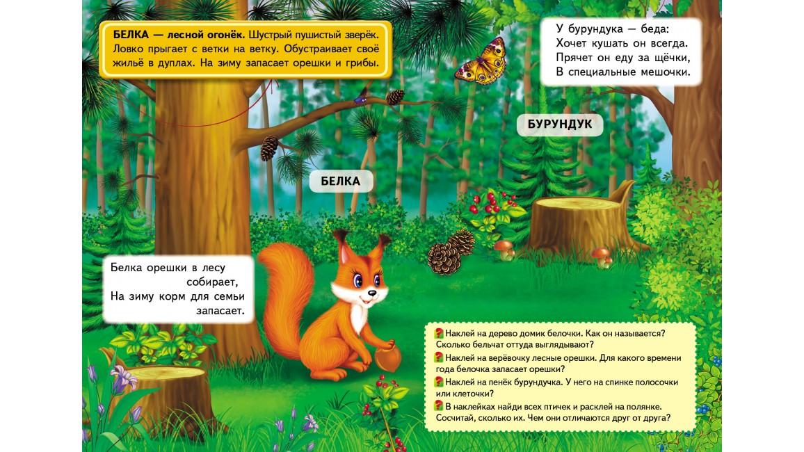 Животные в лесу. Стишки с наклейками. 38 наклеек