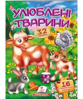 Улюблені тварини. Віршики з наліпками. 32 наліпки