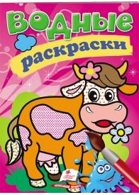 Водные раскраски (корова)