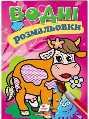 Водні розмальовки (корова)