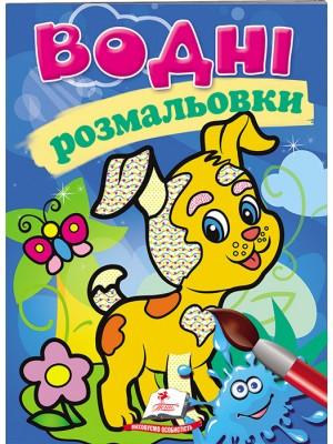 Водні розмальовки (собака)