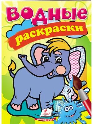 Водные раскраски. Слон