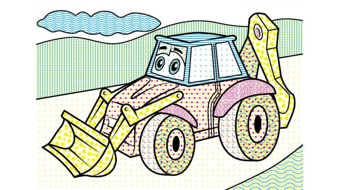 Vodnye Raskraski Traktor S Kovshom Dlya Samyh Malenkih Kniga Pegas