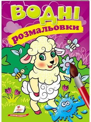 Водні розмальовки. Вівця