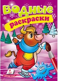 Водные раскраски. Корова в зимней сказке