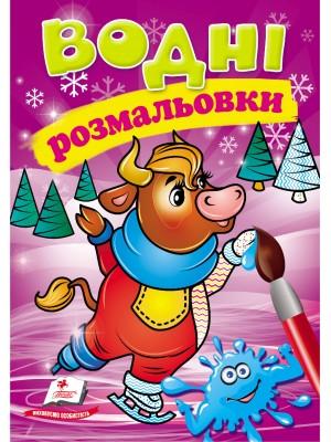 Водні розмальовки. Корова у зимовій казці