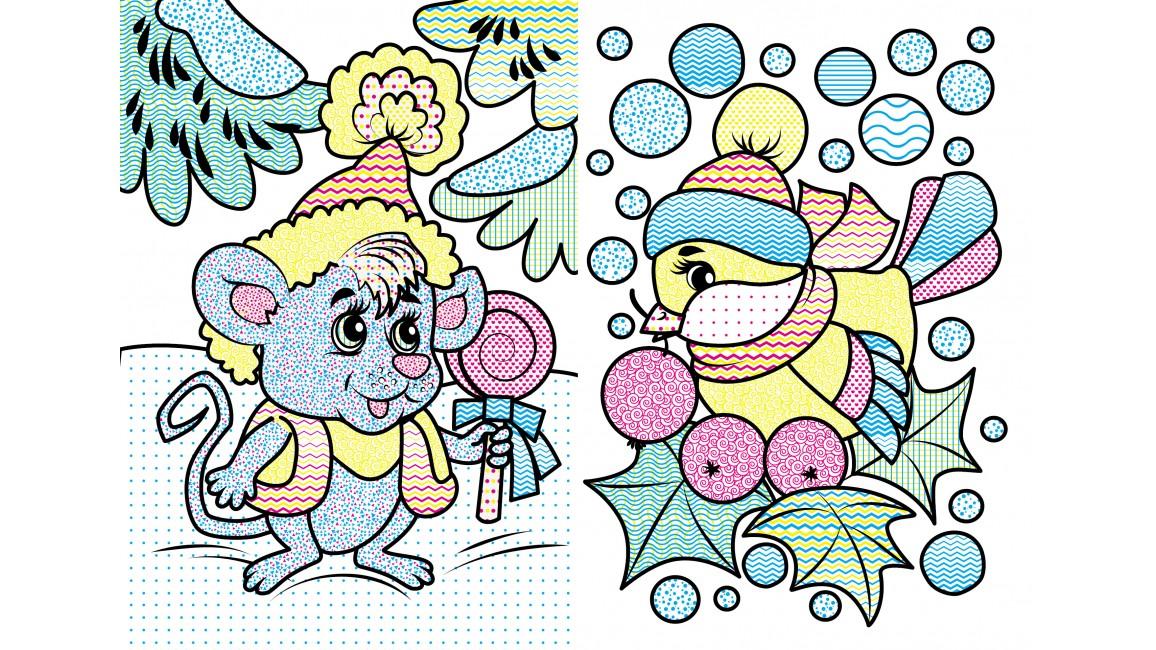 Водные раскраски. Мышонок в зимней сказке