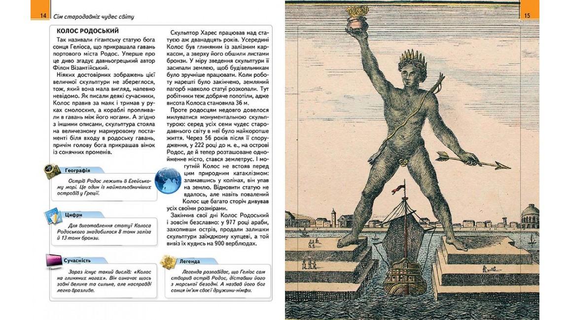 Чудеса світу. Енциклопедія Всезнайко