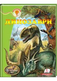 Динозаври. Енциклопедія Всезнайко