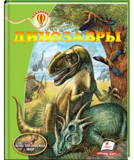 Динозавры. Энциклопедия Всезнайка