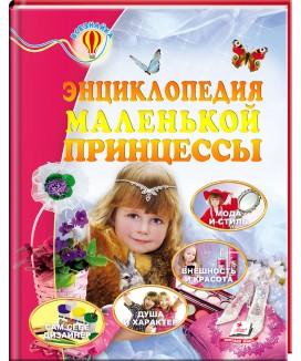 Энциклопедия маленькой принцессы. Всезнайка