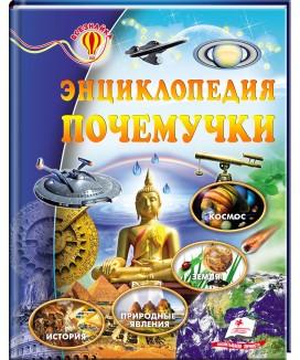 Энциклопедия почемучки. Всезнайка