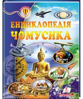 Енциклопедія чомусика. Всезнайко